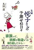 「主婦 悦子さんの予期せぬ日々」販売ページヘ