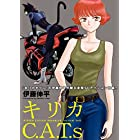 キリカC.A.T.s 分冊版 : 2 (アクションコミックス)