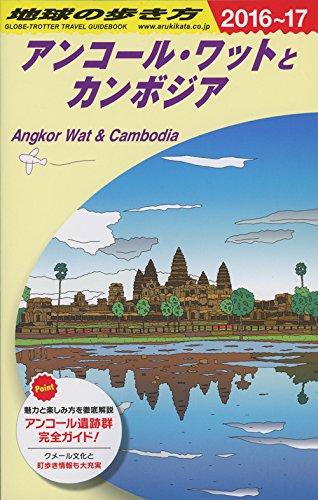 D22 地球の歩き方 アンコール・ワットとカンボジア 2016~2017の詳細を見る
