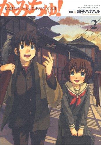 かみちゅ! 2 (電撃コミックス)
