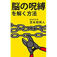 苫米地英人 (著) (11)新品:   ¥ 972