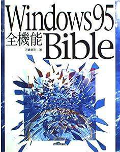 Windows95全機能Bible
