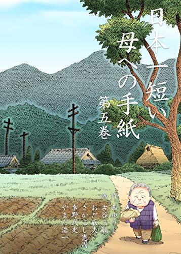 日本一短い母への手紙5