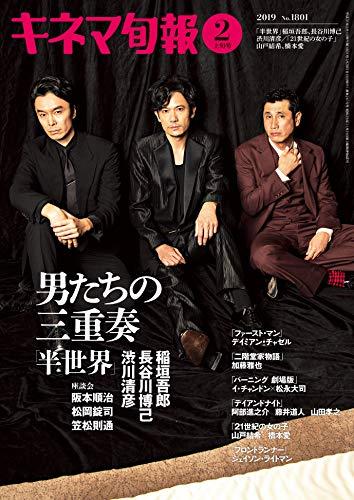 キネマ旬報 2019年2月上旬号 No.1801