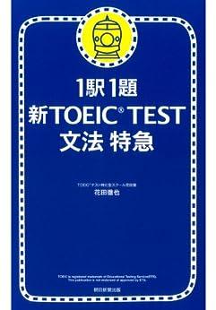 [花田 徹也]の1駅1題 新TOEIC(R) TEST 文法 特急
