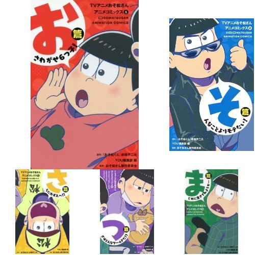 TVアニメおそ松さんアニメコミックス 1-6巻セット
