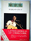 噺歌集―さだまさしステージ・トーク (1982年)