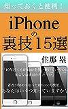iPhoneの裏技15選: 知っておくと便利!