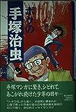 ボクの手塚治虫 / 矢口 高雄 のシリーズ情報を見る