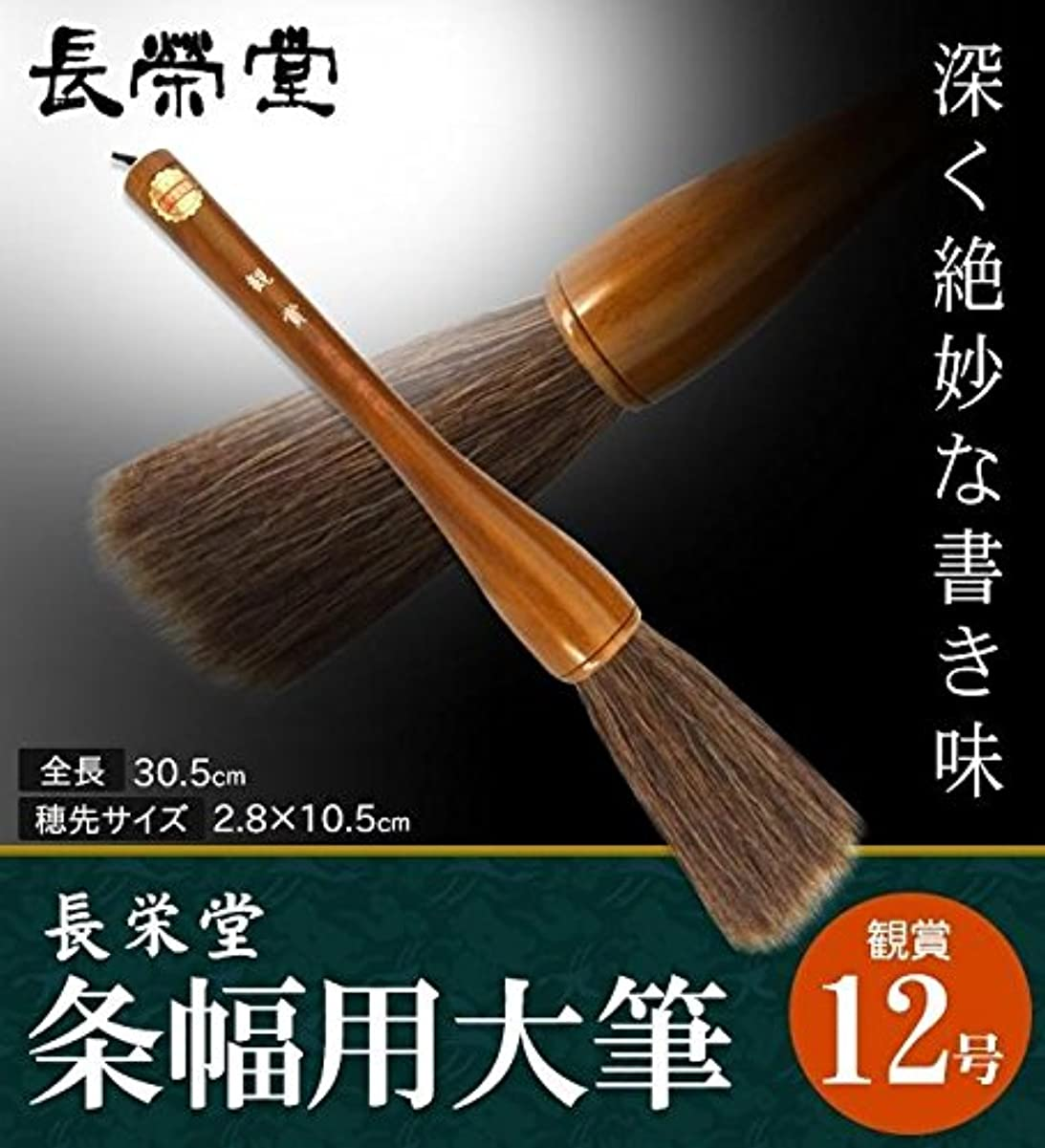 ピッチャートラップ保護する長栄堂 条幅用大筆 観賞 (12号) 30131
