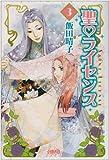 聖・ライセンス 3 (ホーム社漫画文庫) (HMB I 6-3)