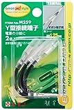 エーモン Y型接続端子 ギボシ端子用 M259 画像