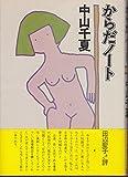 からだノート (1977年)