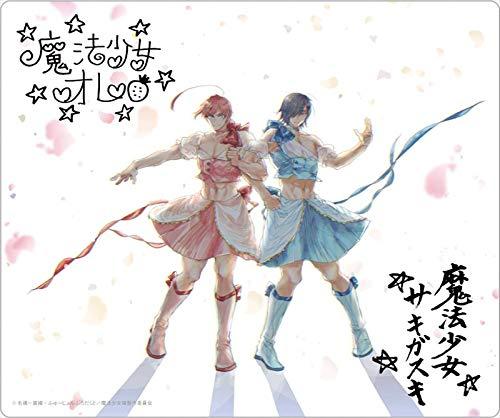 魔法☆少女 俺 魔法少女オレ & 魔法少女サキガスキ マウスパッド