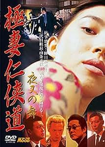 極妻仁侠道 夜叉の舞 [DVD]