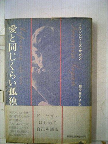 愛と同じくらい孤独 (1976年)の詳細を見る