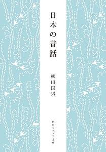 柳田国男コレクション 7巻 表紙画像