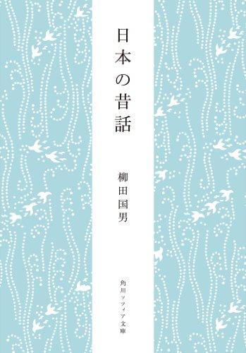日本の昔話 柳田国男コレクション (角川ソフィア文庫)の詳細を見る