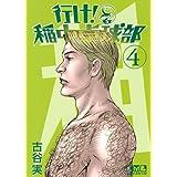 行け! 稲中卓球部(4) (講談社漫画文庫)