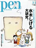 Pen ( ペン ) 2010年 5/1号 [雑誌]