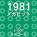 スニーカーぶるーす Originally Performed By 近藤真彦 (オルゴール)