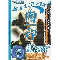 超人マニアックス 肉印―キン肉マン&2世研究読本
