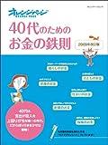 40代のためのお金の鉄則 2009年改訂版 (オレンジページムック)