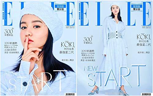 ELLE HONG KONG【香港雑誌】KOKI, 木村 光希 表紙 2019年 1月号 ( ランダムカバー )