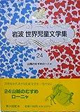 山賊のむすめローニャ (岩波世界児童文学集)