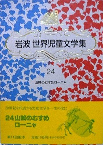 山賊のむすめローニャ (岩波世界児童文学集)の詳細を見る