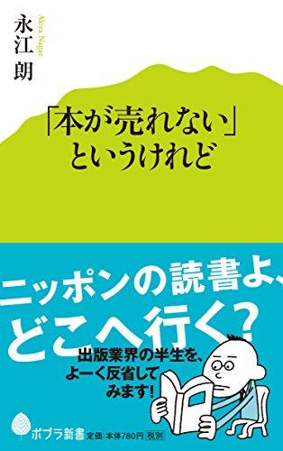 (046)「本が売れない」というけれど (ポプラ新書)