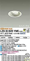 DAIKO LEDユニバーサルダウンライト (LED内蔵) 電源別売 電球色 3000K 埋込穴Φ100 LZD91945YWE