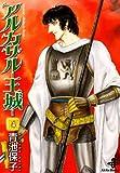 アルカサルー王城ー 4 (秋田文庫 20-30)