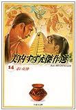 赤い女神 (白泉社文庫―美内すずえ傑作選)