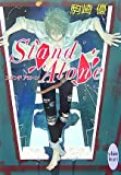 Stand Alone / 駒崎 優 のシリーズ情報を見る