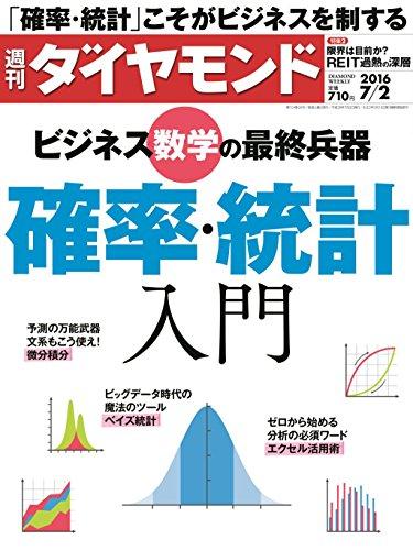 週刊ダイヤモンド 2016年 7/2 号 [雑誌] (確率・統計入門)の詳細を見る