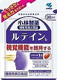 小林製薬 ルテインa 30粒 約30日分