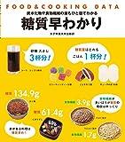糖質早わかり (FOOD&COOKING DATA) 画像