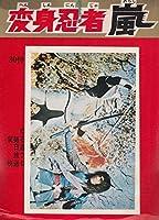 変身忍者 嵐 ブロマイドカード 30枚綴りセット 1