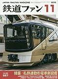 鉄道ファン 2016年 11 月号 [雑誌]