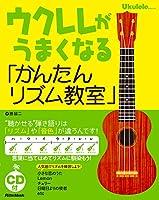 """(CD付き) ウクレレがうまくなる「かんたんリズム教室」 - """"聴かせる"""