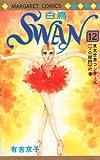 Swan 12 (マーガレットコミックス)