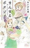 まんまるポタジェ 10 (マーガレットコミックス)