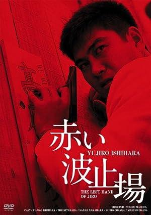 日活100周年邦画クラシック GREAT20 赤い波止場 HDリマスター版 [DVD]
