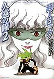 超人ロック 久遠の瞳 2 Locke The Superman Eternal Eyes 2 (コミックフラッパー)