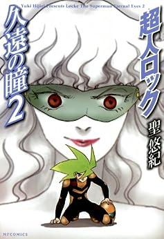 [聖 悠紀]の超人ロック 久遠の瞳 2 Locke The Superman Eternal Eyes 2 (エムエフコミックス フラッパーシリーズ)