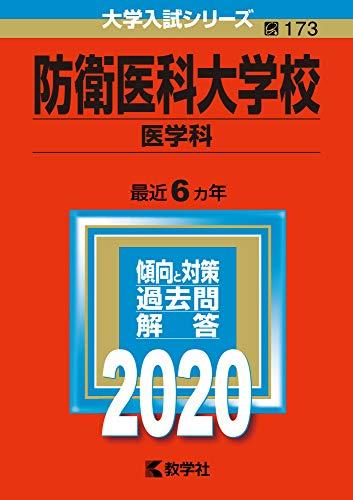 防衛医科大学校(医学科) (2020年版大学入試シリーズ)