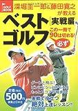 深堀圭一郎&藤田寛之が教えるベストゴルフ 実戦編 この一冊で必ず90は切れる! (Golf book)