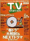 TVステーション西版 2020年 5/30 号 [雑誌]