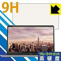 表面硬度9Hフィルムにブルーライトカットもプラス 9H高硬度[ブルーライトカット]保護フィルム HUAWEI MateBook D (2018年モデル) 日本製